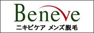 武蔵小杉ニキビケア・メンズ脱毛 Beneve