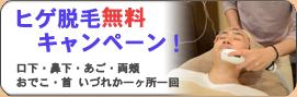 ひげ脱毛無料キャンペーン